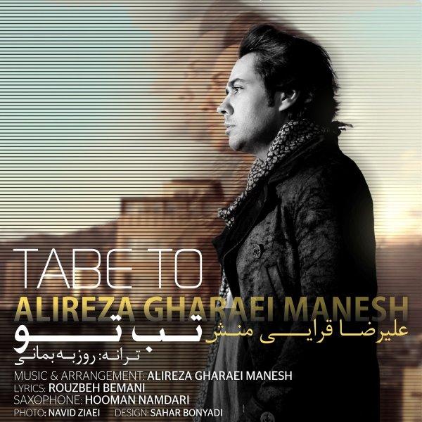 Alireza Gharaei Manesh – Tabe To