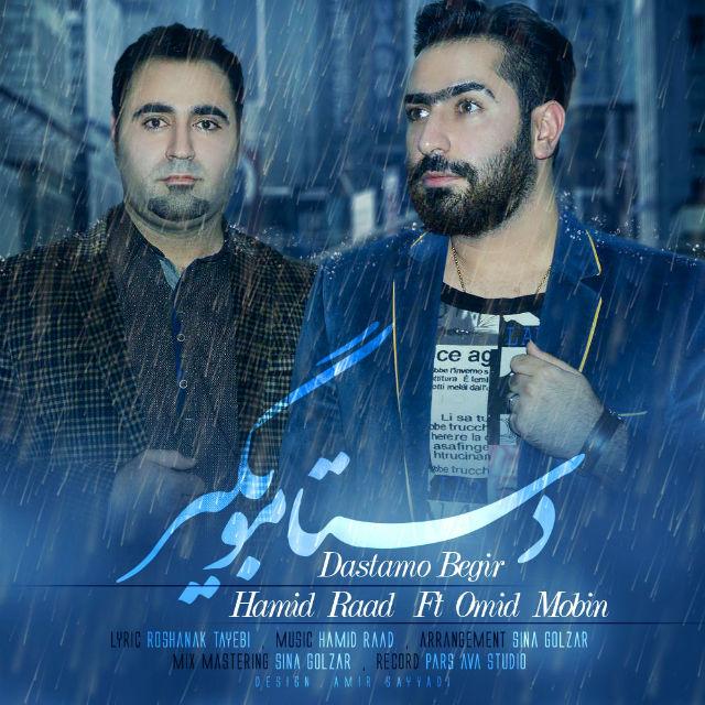 Hamid Raad Ft Omid Mobin – Dastamo Begir