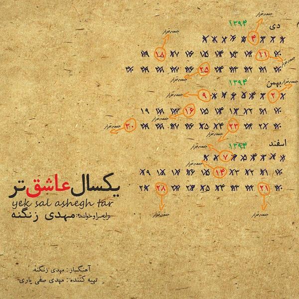 Mahdi Zanganeh – Yek Sal Asheghtar