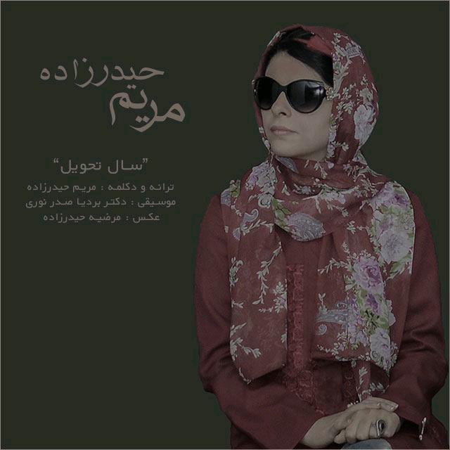 Maryam Heydarzadeh – Sal Tahvil