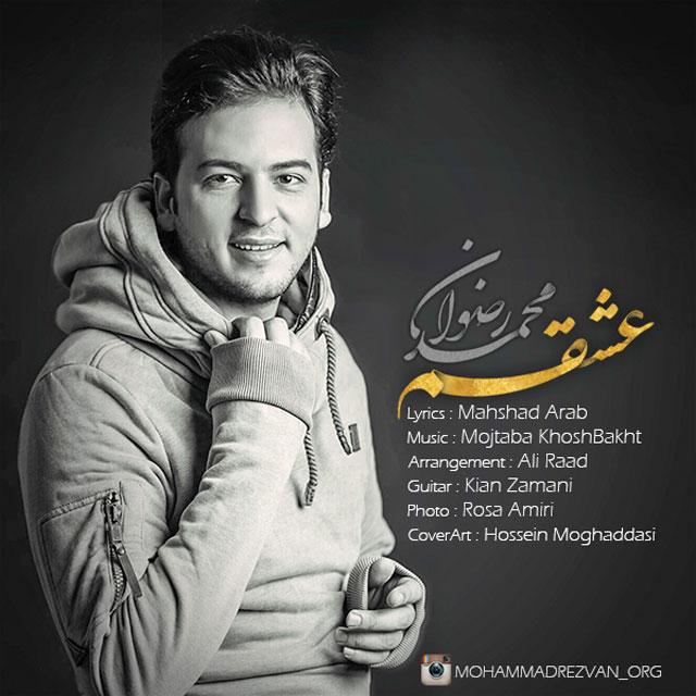 Mohammad Rezvan – Eshgham