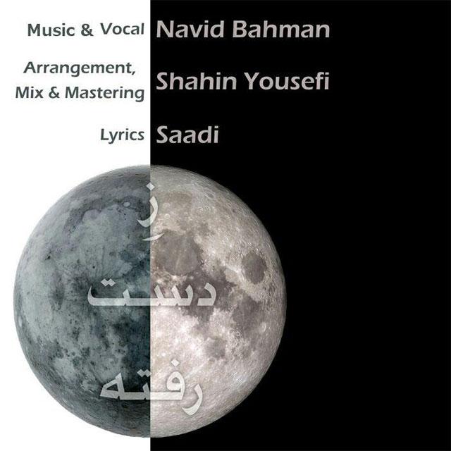 Navid Bahman – Ze Dast Rafteh
