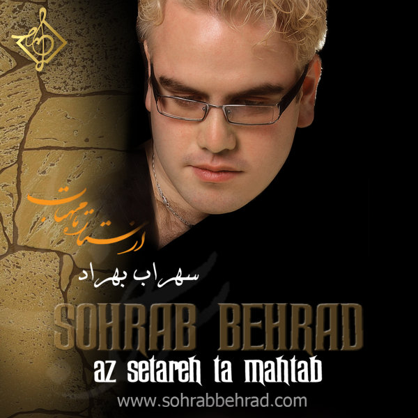 Sohrab Behrad – Az Setareh Ta Mahtab