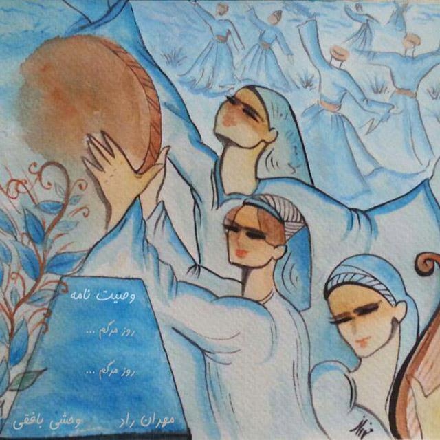 Mehran Rad – Vasiat Nameh