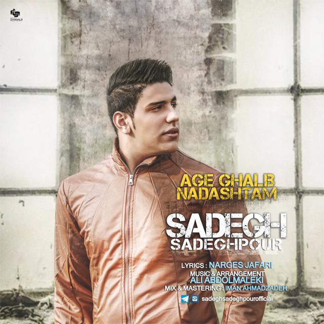 Sadegh Sadeghpour_Age Ghalb Nadashtam