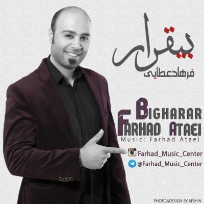 Farhad Ataei – Bi gharar