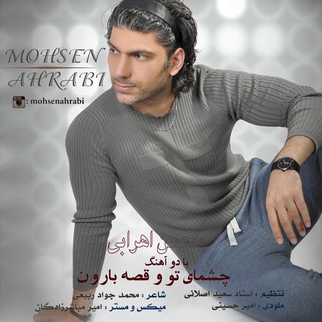 Mohsen Ahrabi – Gheseye Baron