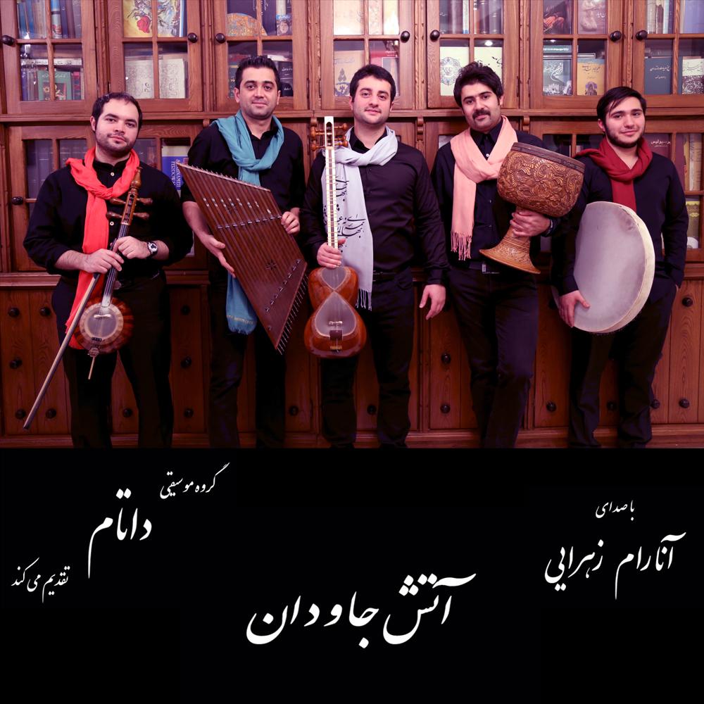 Anaram Zahraee – Atashe Javedaan