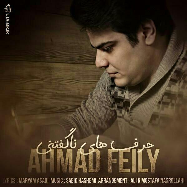 Ahmad Feily – Harfaye Nagoftani
