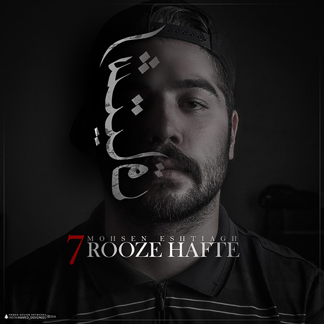 Eshtiyagh – 7 Rooze Hafte