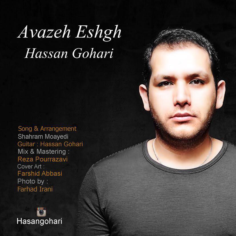 Hassan Gohari – Avaze Eshgh