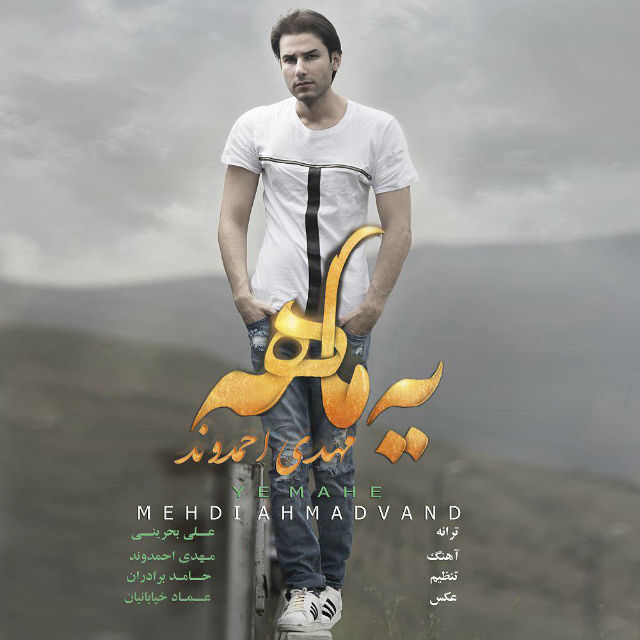 Mehdi Ahmadvand - Ye Mahe
