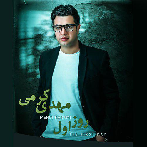 Mehdi Karami – Roze Aval