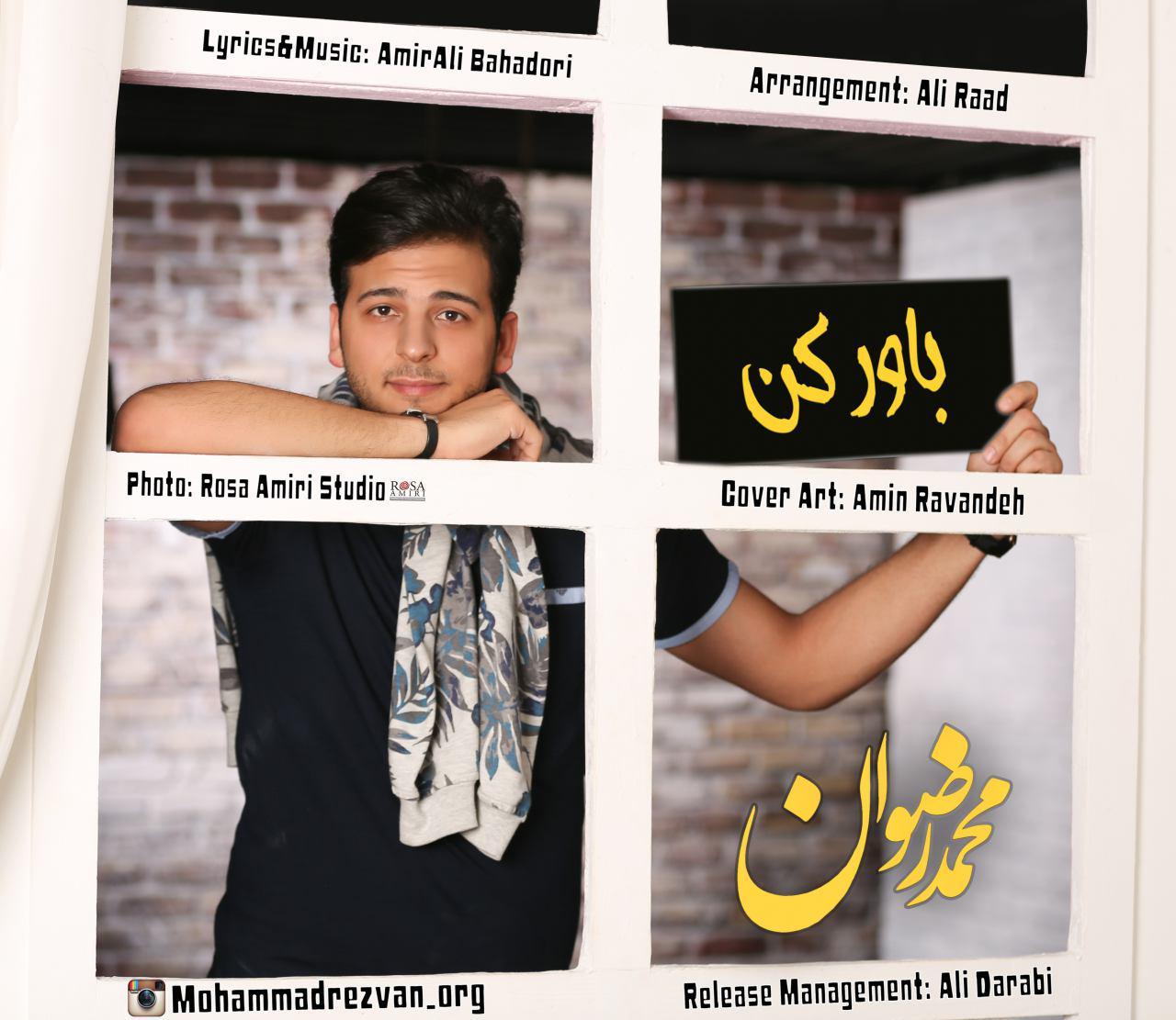 Mohammad Rezvan – Bavar Kon