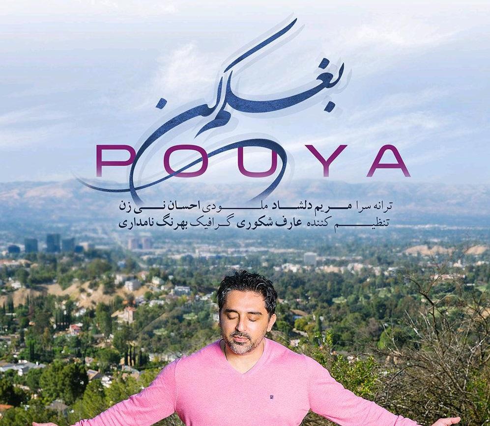 Pouya – Baghalam Kon