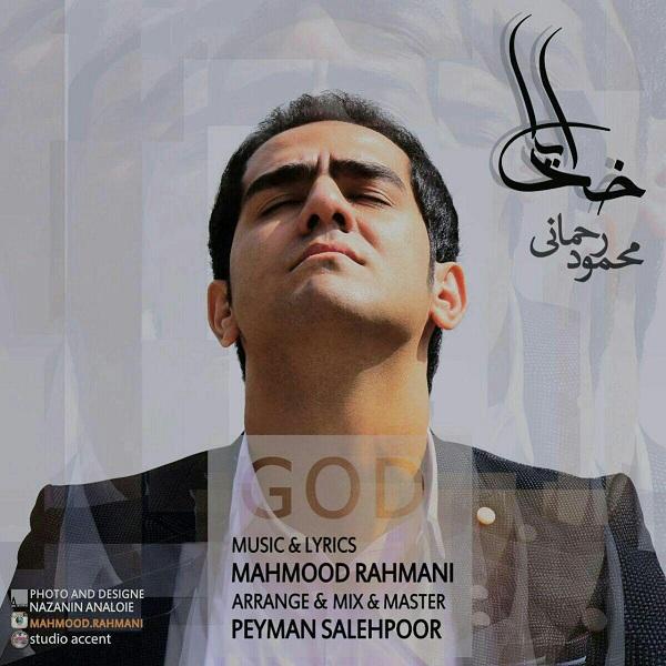 Mahmood Rahmani – Khodaya