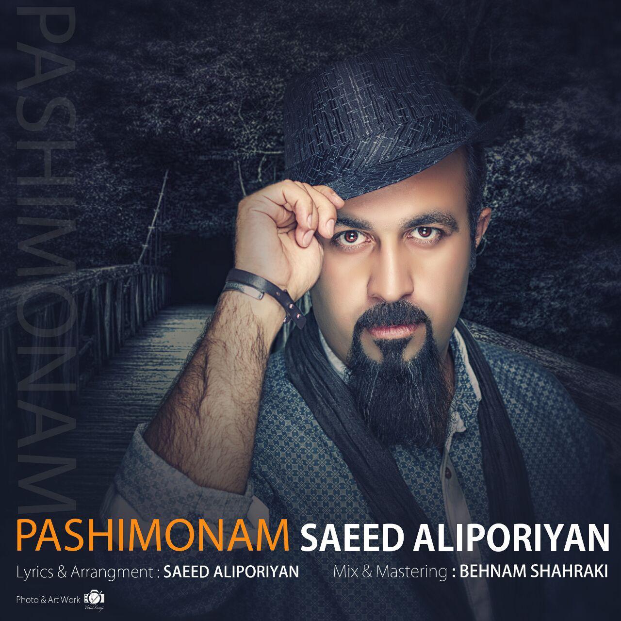 Saeed Aliporiyan – Pashimonam