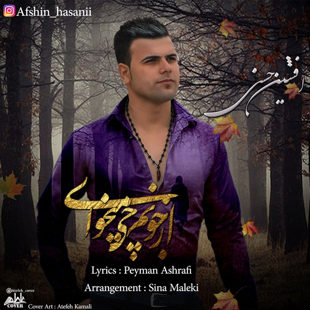 Afshin Hasani – Az Joonam Chi Mikhaei