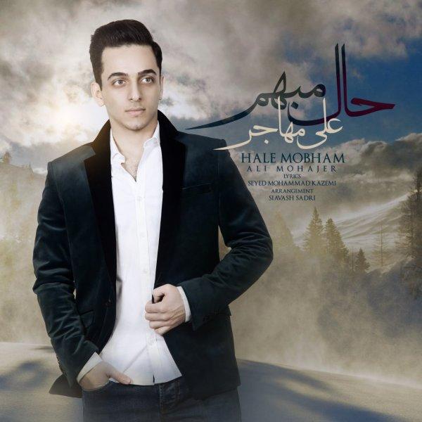 Ali Mohajer – Hal Mobham