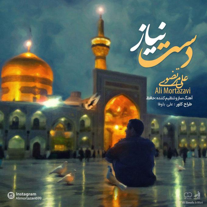 Ali Mortazavi – Daste Niaz