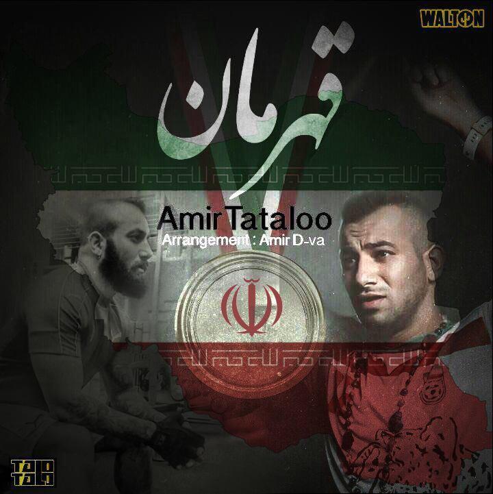 Amir Tataloo – Ghahreman