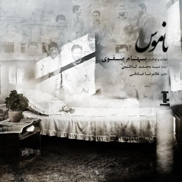 Behnam Safavi – Namoos