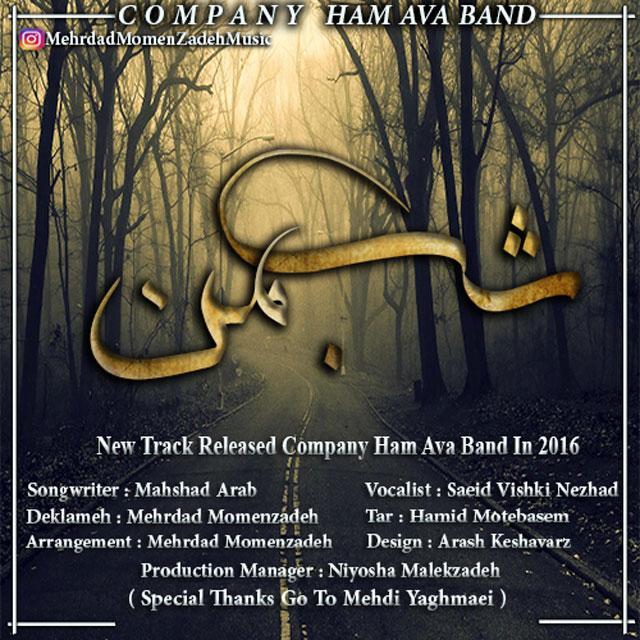 Ham Ava Band – Shabe Man