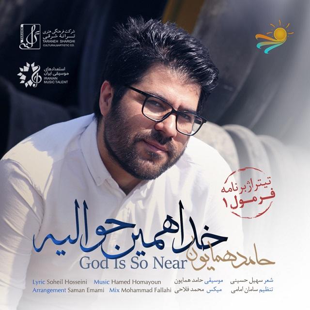 Hamed Homayoun – Khoda Hamin Havalie