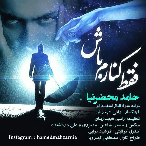 Hamed Mahzarnia – Faghat Kenaram Bash