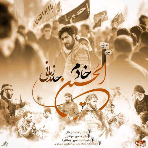 Hamed Zamani – Khadem Al Hossain