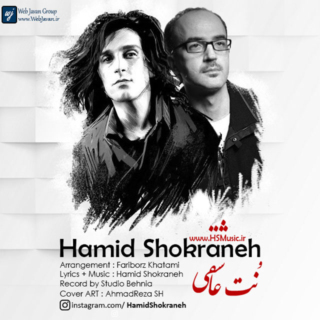 Hamid Shokraneh – Note Asheghi