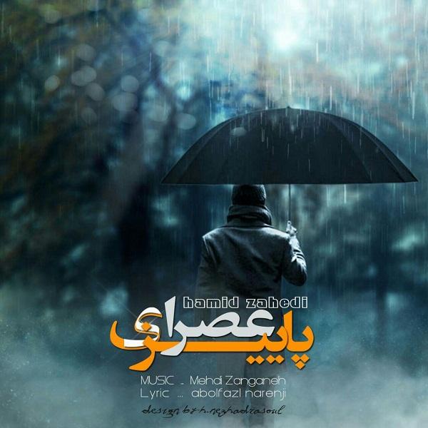 Hamid Zahedi – Asraye Paeizi