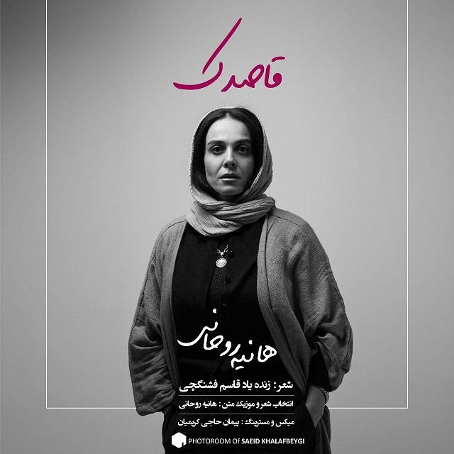 Haniye Rouhani – Ghasedak