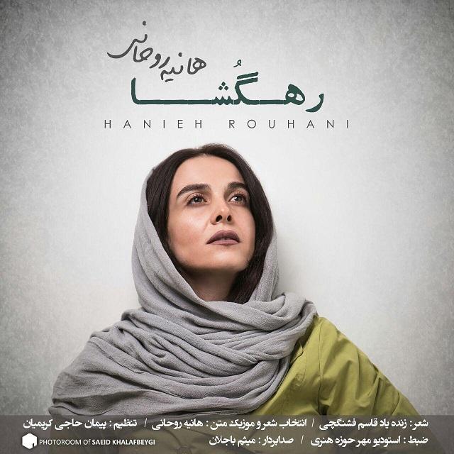 Haniye Rouhani – Rahgosha
