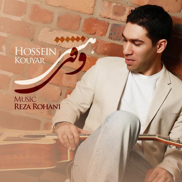 Hossein Kouyar – Vaghti Hasti