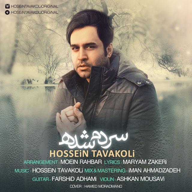 Hossein Tavakoli – Sardam Shodeh