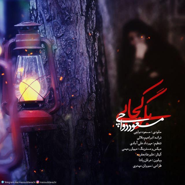 Masoud Davachi – Begoo Kojaei