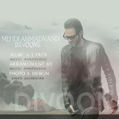 Mehdi Ahmadvand – Divoneh