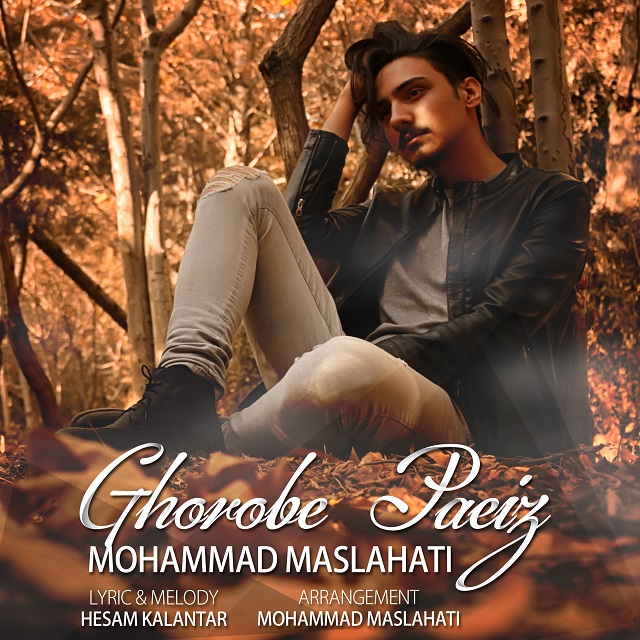 Mohammad Maslahati – Ghorobe Paeiz