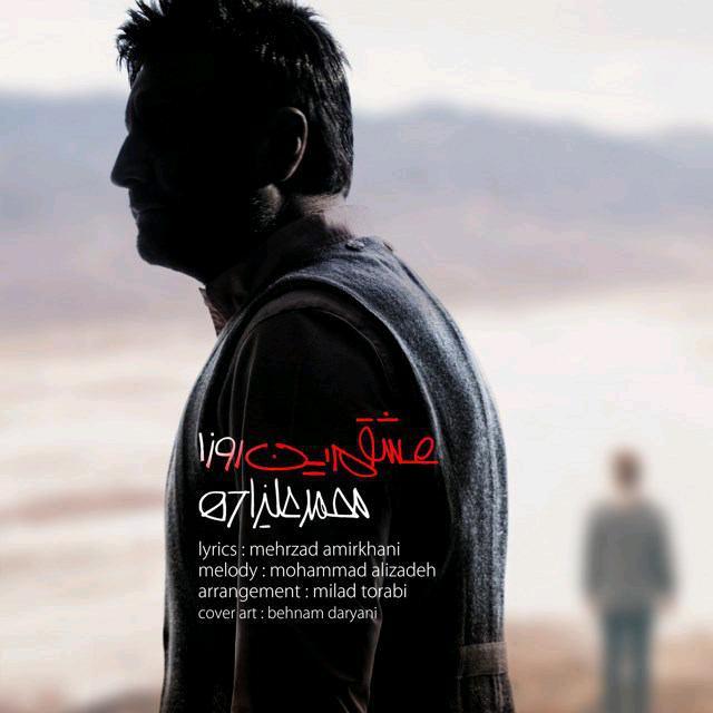 Mohammad Alizadeh – Eshgham Inrooza