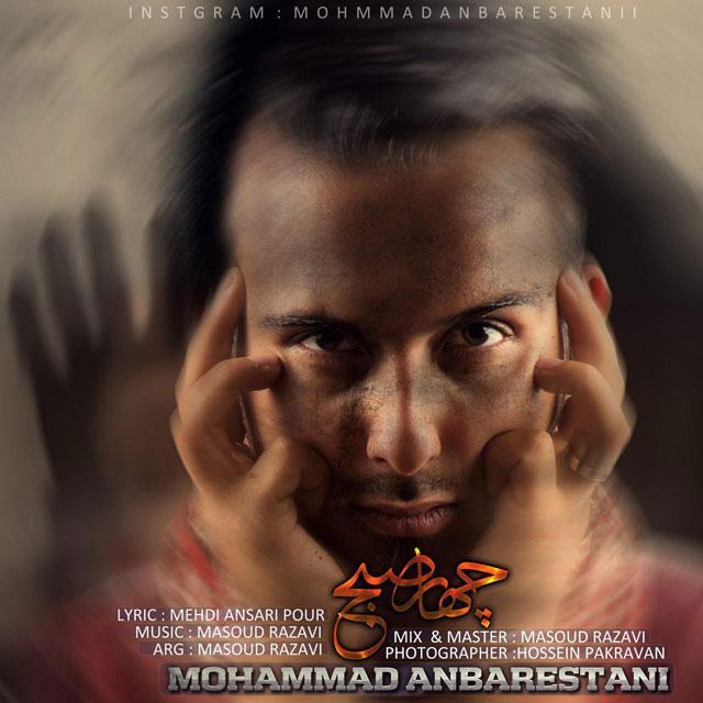 Mohammad Anbarestani – Chahar Sobh