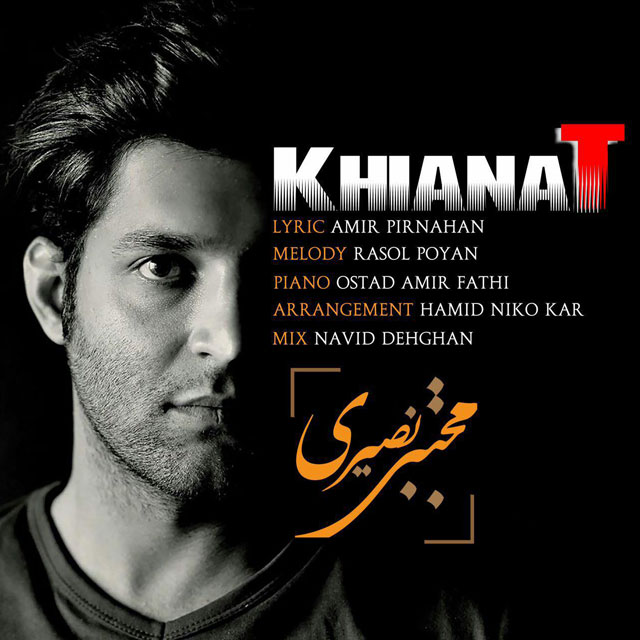 Mojtaba Nasiri – Khiyanat