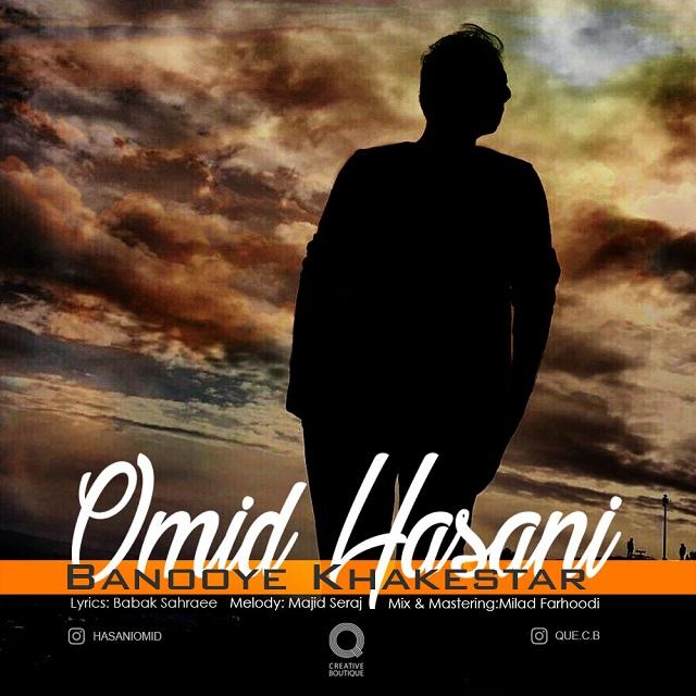 Omid Hasani – Banooye Khakestar