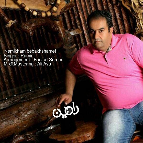 Ramin Choobdaran – Nemikham Bebakhshamet