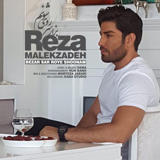 Reza Malekzadeh – Bezar Sar Roye Shounam