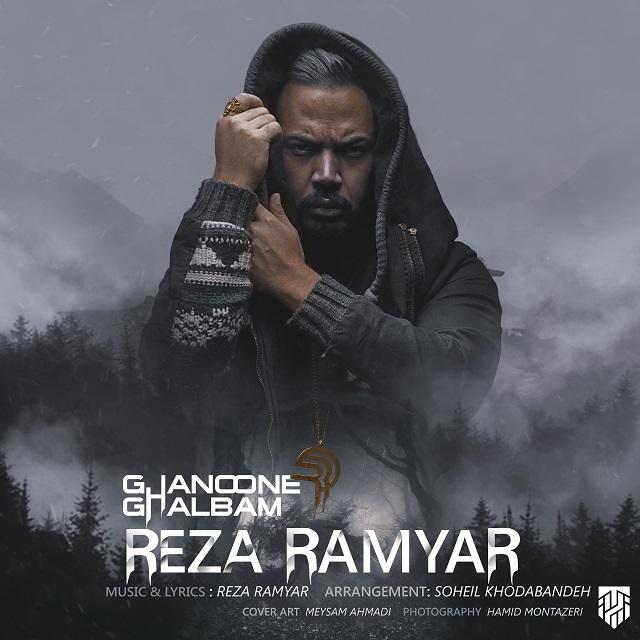 Reza Ramyar – Ghanoone Ghalbam