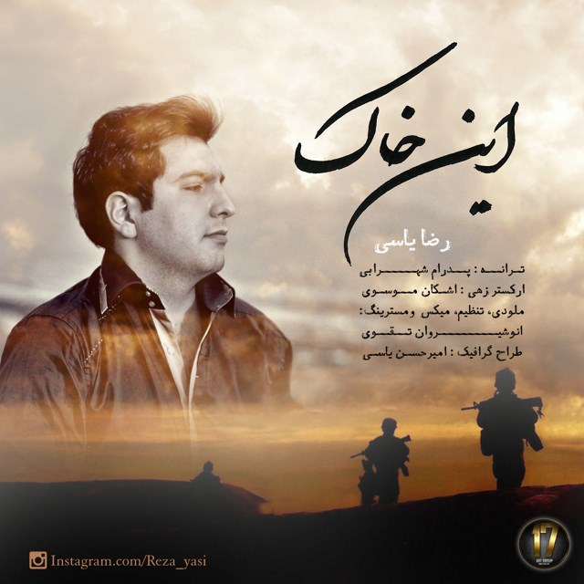 Reza Yasi – In Khak