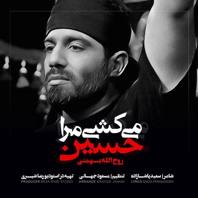 Rouhollah Bahmani – Mikoshi Mara Hossein