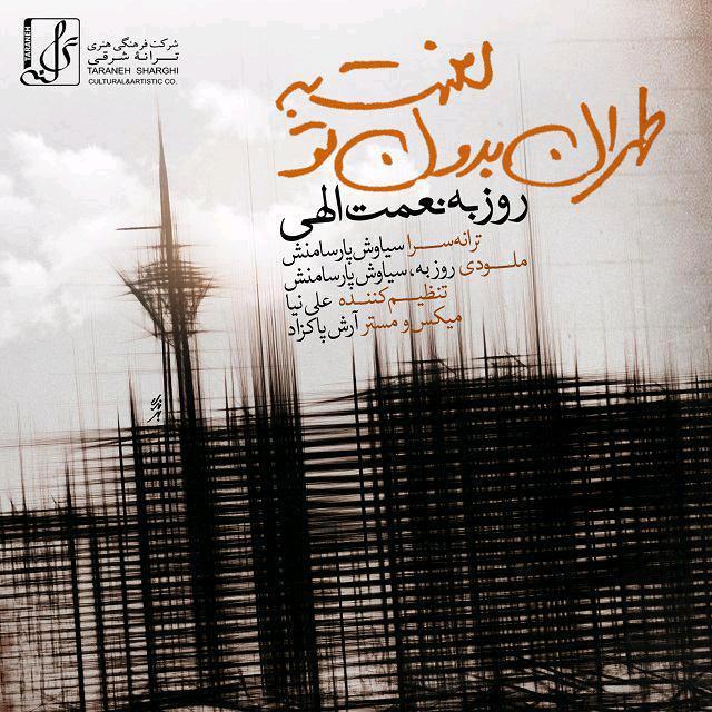 Roozbeh Nematollahi – Lanat Be Tehrane Bedoone To