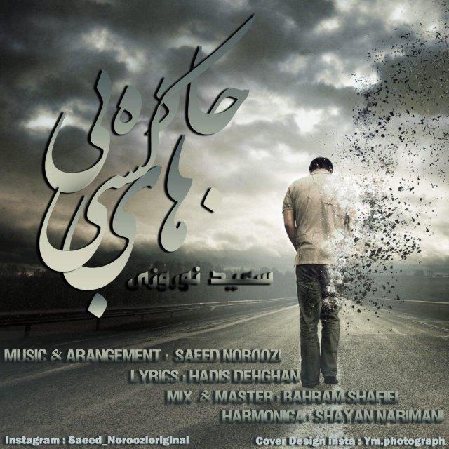 Saeed Noroozi – Jadehaye Bi Kasi